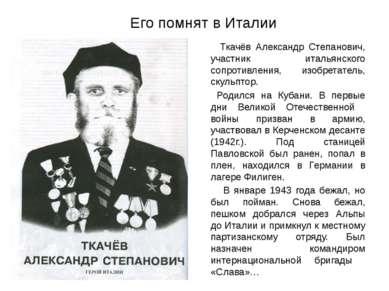 Его помнят в Италии Ткачёв Александр Степанович, участник итальянского сопрот...