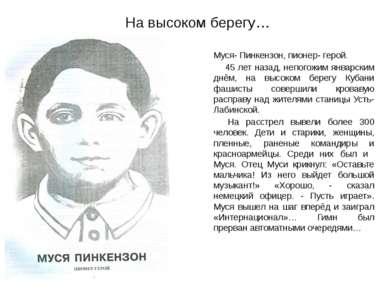 На высоком берегу… Муся- Пинкензон, пионер- герой. 45 лет назад, непогожим ян...