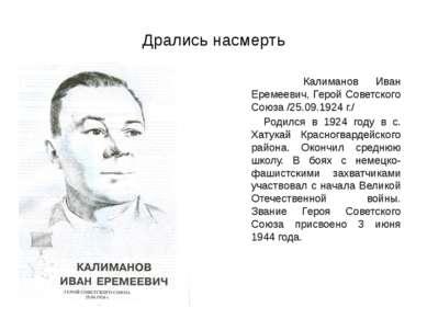 Дрались насмерть Калиманов Иван Еремеевич, Герой Советского Союза /25.09.1924...