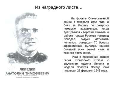 Из наградного листа… На фронте Отечественной войны с февраля 1942 года. В боя...