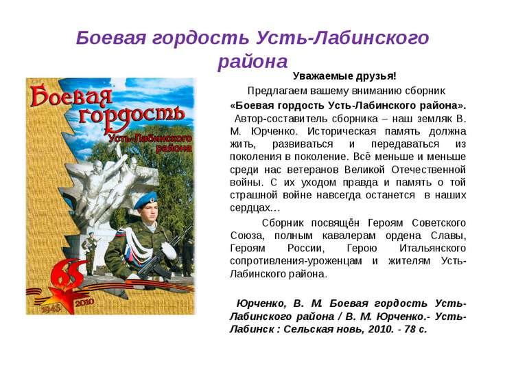 Боевая гордость Усть-Лабинского района Уважаемые друзья! Предлагаем вашему вн...