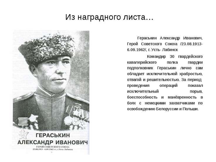 Из наградного листа… Гераськин Александр Иванович, Герой Советского Союза /23...