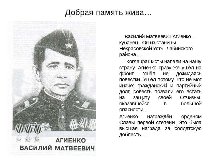 Добрая память жива… Василий Матвеевич Агиенко –кубанец. Он из станицы Некрасо...
