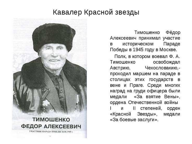 Кавалер Красной звезды Тимошенко Фёдор Алексеевич принимал участие в историче...