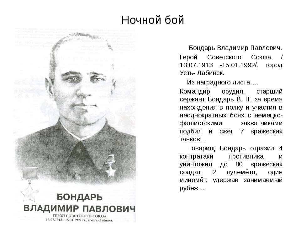 Ночной бой Бондарь Владимир Павлович. Герой Советского Союза /13.07.1913 -15....