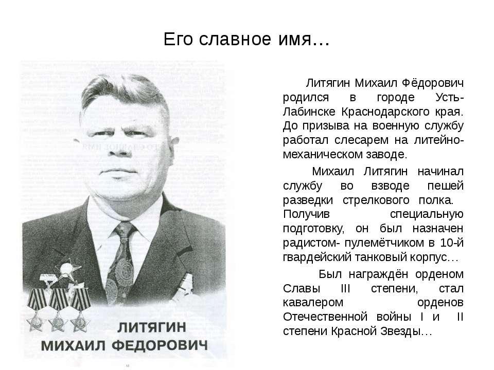 Его славное имя… Литягин Михаил Фёдорович родился в городе Усть-Лабинске Крас...