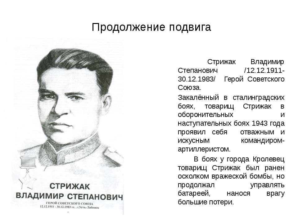 Продолжение подвига Стрижак Владимир Степанович /12.12.1911-30.12.1983/ Герой...