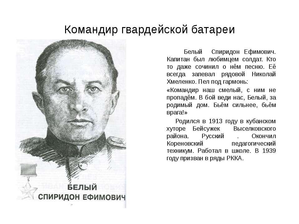 Командир гвардейской батареи Белый Спиридон Ефимович. Капитан был любимцем со...