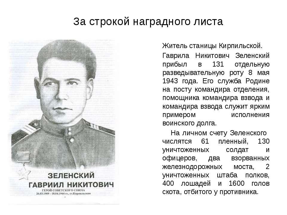 За строкой наградного листа Житель станицы Кирпильской. Гаврила Никитович Зел...