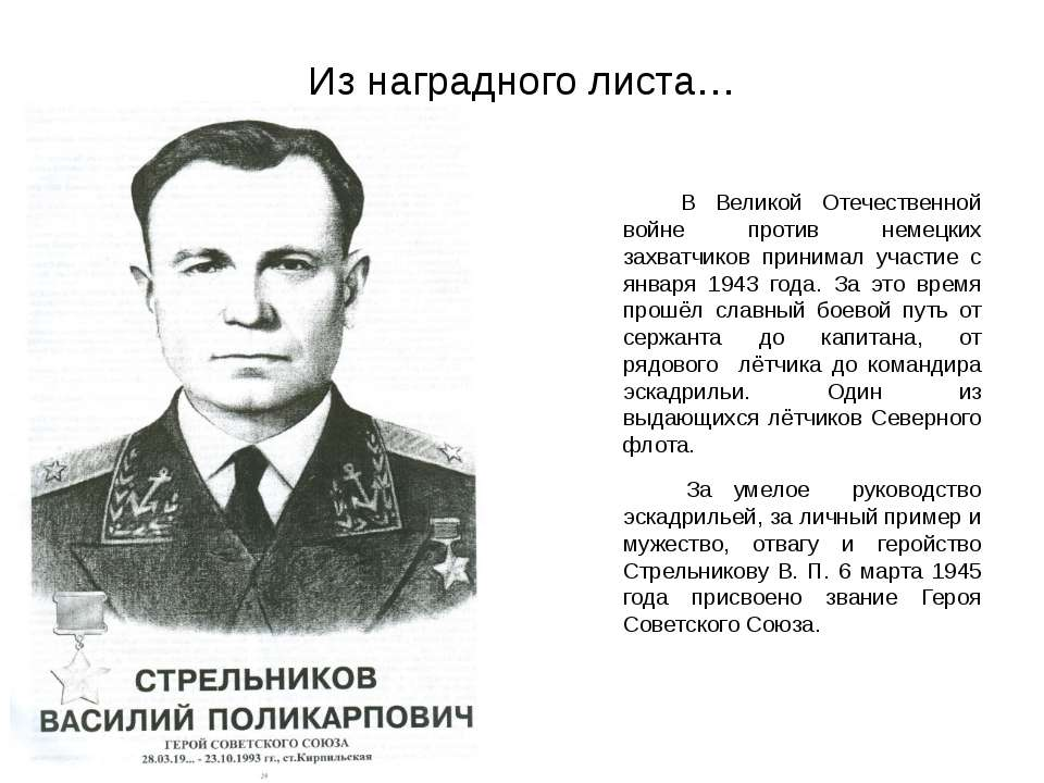 Из наградного листа… В Великой Отечественной войне против немецких захватчико...