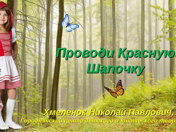 Проводи Красную Шапочку Хмеленок Николай Павлович, Городнянский центр детског...