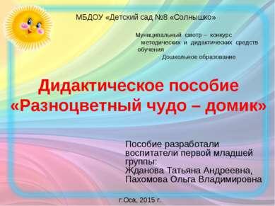 Пособие разработали воспитатели первой младшей группы: Жданова Татьяна Андрее...