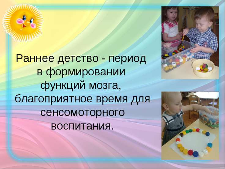 Раннее детство - период в формировании функций мозга, благоприятное время для...