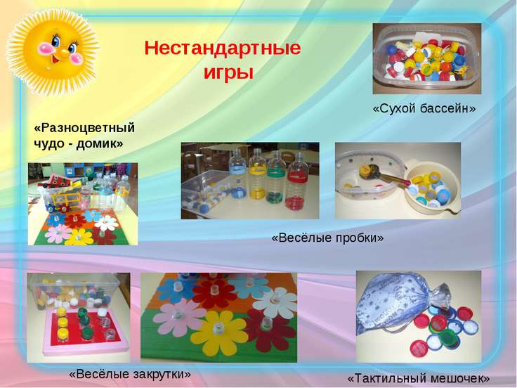 Нестандартные игры «Разноцветный чудо - домик» «Сухой бассейн» «Весёлые пробк...