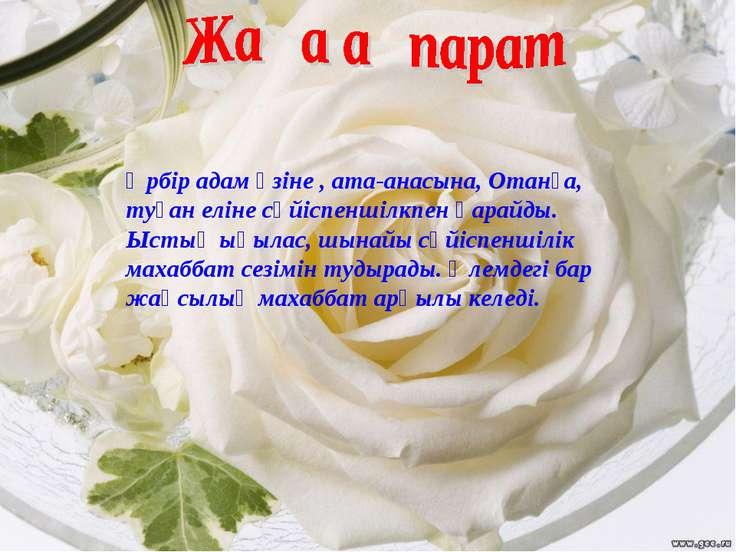 Әрбір адам өзіне , ата-анасына, Отанға, туған еліне сүйіспеншілкпен қарайды. ...