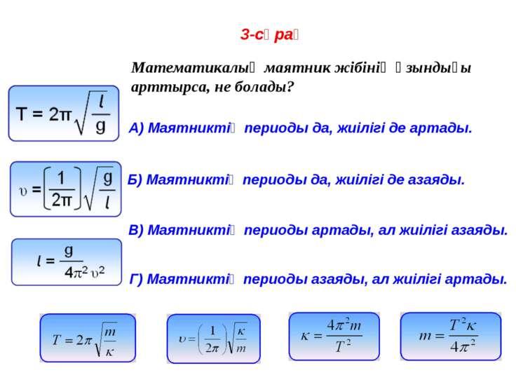 3-сұрақ Математикалық маятник жібінің ұзындығы арттырса, не болады? A) Маятни...