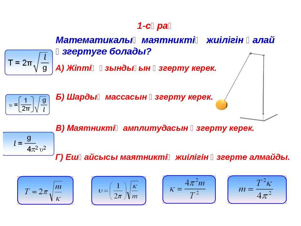 1-сұрақ Математикалық маятниктің жиілігін қалай өзгертуге болады? A) Жіптің ұ...