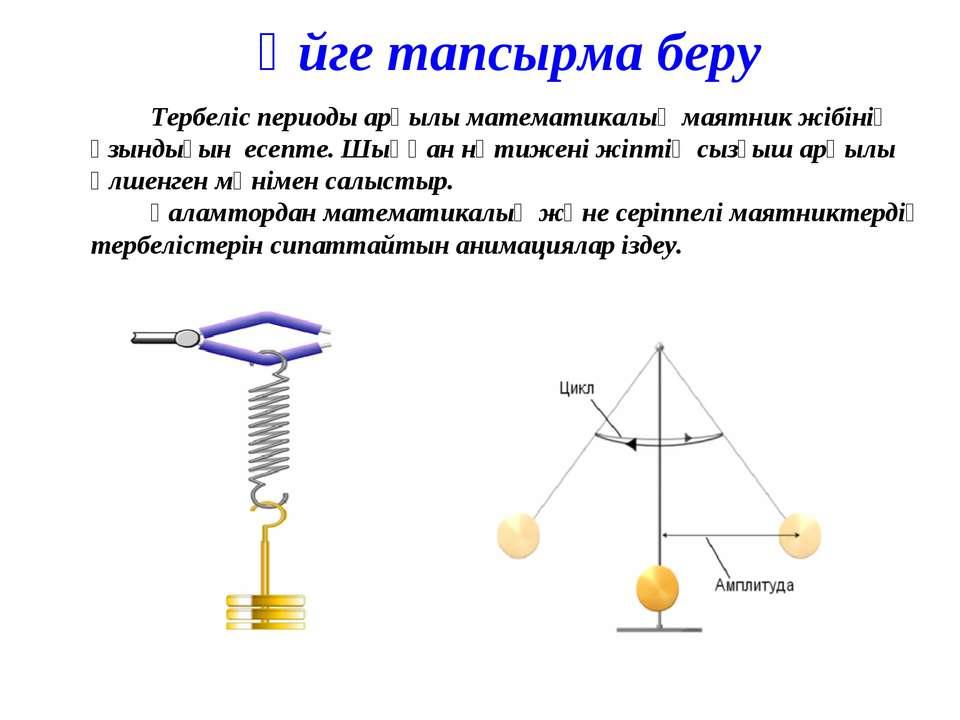 Үйге тапсырма беру Тербеліс периоды арқылы математикалық маятник жібінің ұзын...