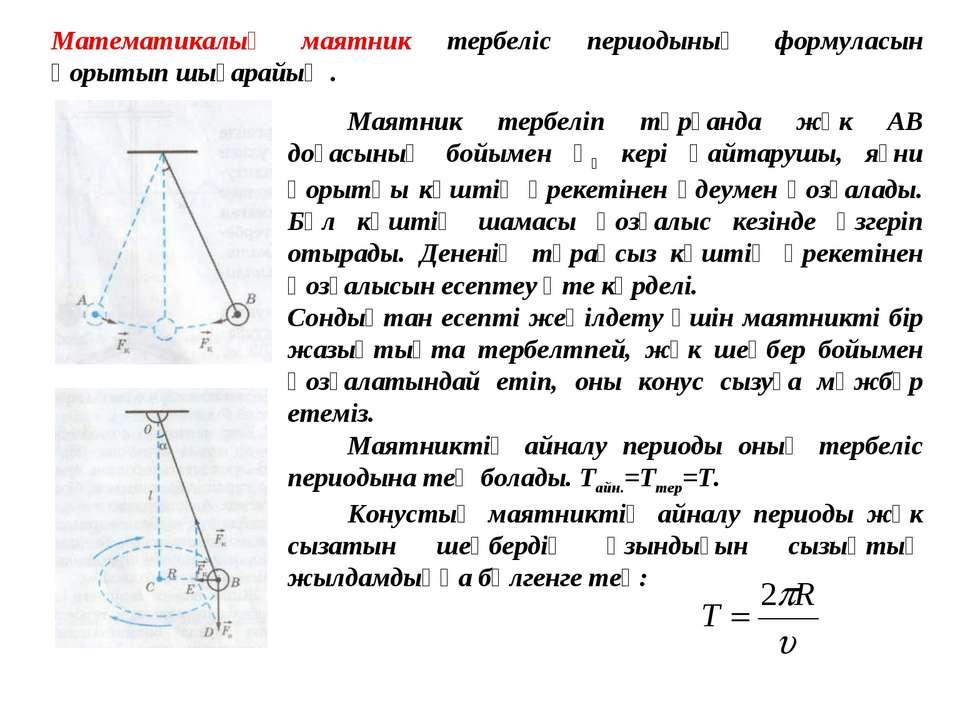 Математикалық маятник тербеліс периодының формуласын қорытып шығарайық . Маят...