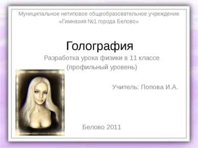 Голография МКОУ Логовская СОШ Ученик: Пасечник С. Д.