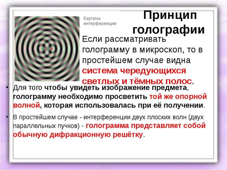 Принцип голографии Для того чтобы увидеть изображение предмета, голограмму не...