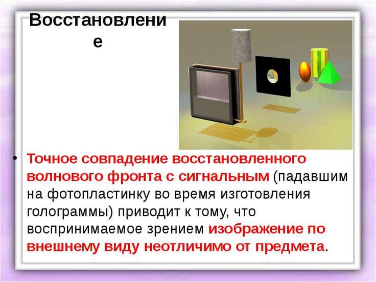 Восстановление Точное совпадение восстановленного волнового фронта с сигнальн...