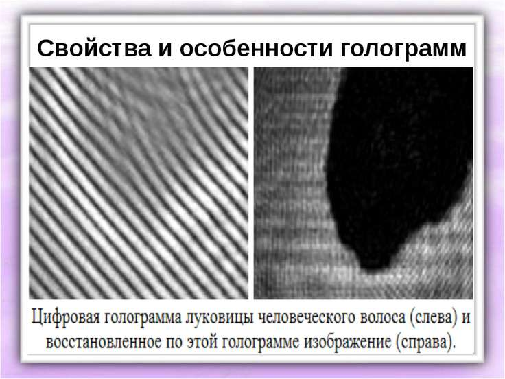 Свойства и особенности голограмм Можно восстанавливать голограмму, просвечива...