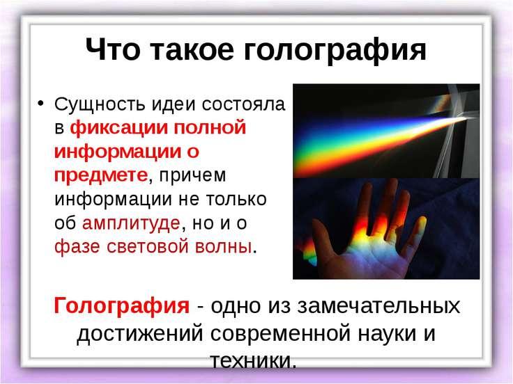Что такое голография Сущность идеи состояла в фиксации полной информации о пр...