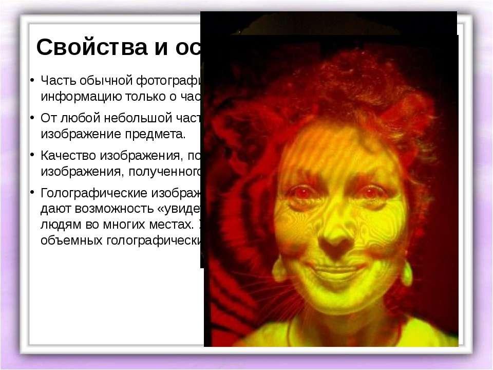 Свойства и особенности голограмм Часть обычной фотографии предмета, разумеетс...