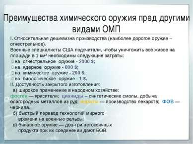 Преимущества химического оружия пред другими видами ОМП I. Относительная деше...