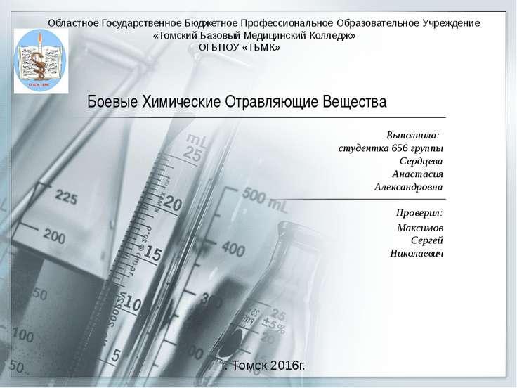 Боевые Химические Отравляющие Вещества Выполнила: студентка 656 группы Сердце...