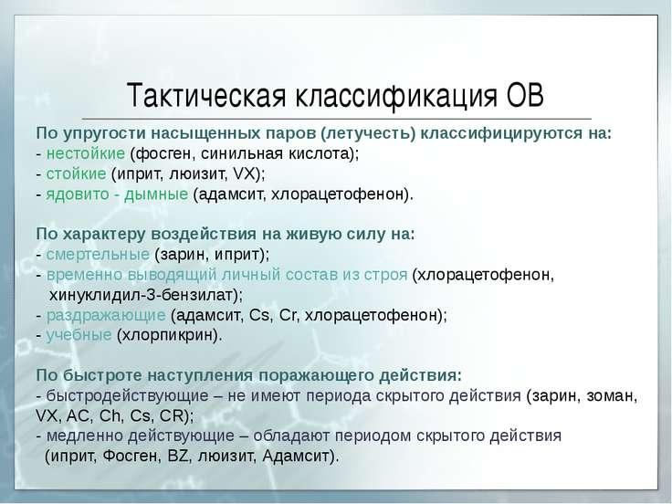 Тактическая классификация ОВ По упругости насыщенных паров (летучесть) класси...