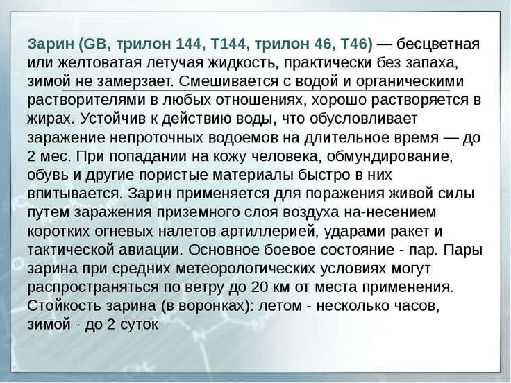 Зарин (GВ, трилон 144, Т144, трилон 46, Т46) — бесцветная или желтоватая лету...