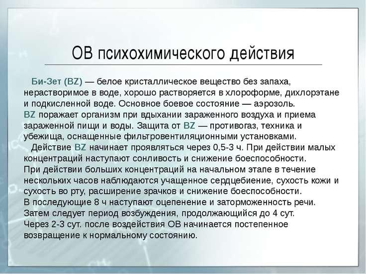 ОВ психохимического действия Би-Зет (ВZ) — белое кристаллическое вещество без...