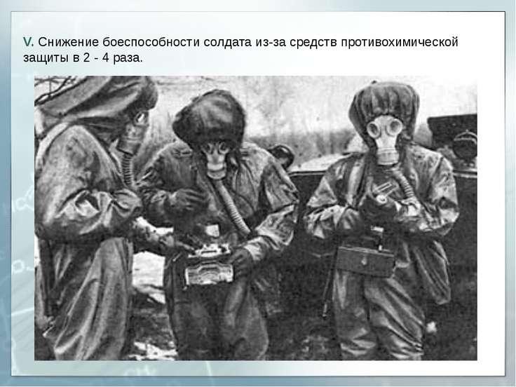 V. Снижение боеспособности солдата из-за средств противохимической защиты в 2...