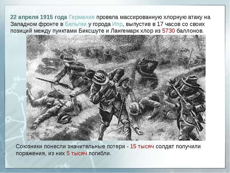 22 апреля 1915 года Германия провела массированную хлорную атаку на Западном ...