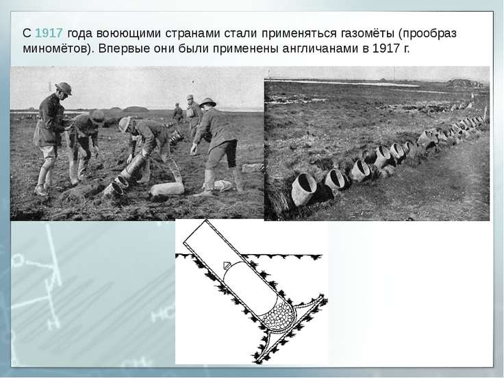 С 1917 года воюющими странами стали применяться газомёты (прообраз миномётов)...