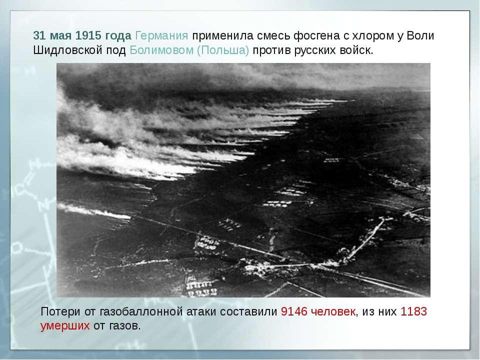 31 мая 1915 года Германия применила смесь фосгена с хлором у Воли Шидловской ...