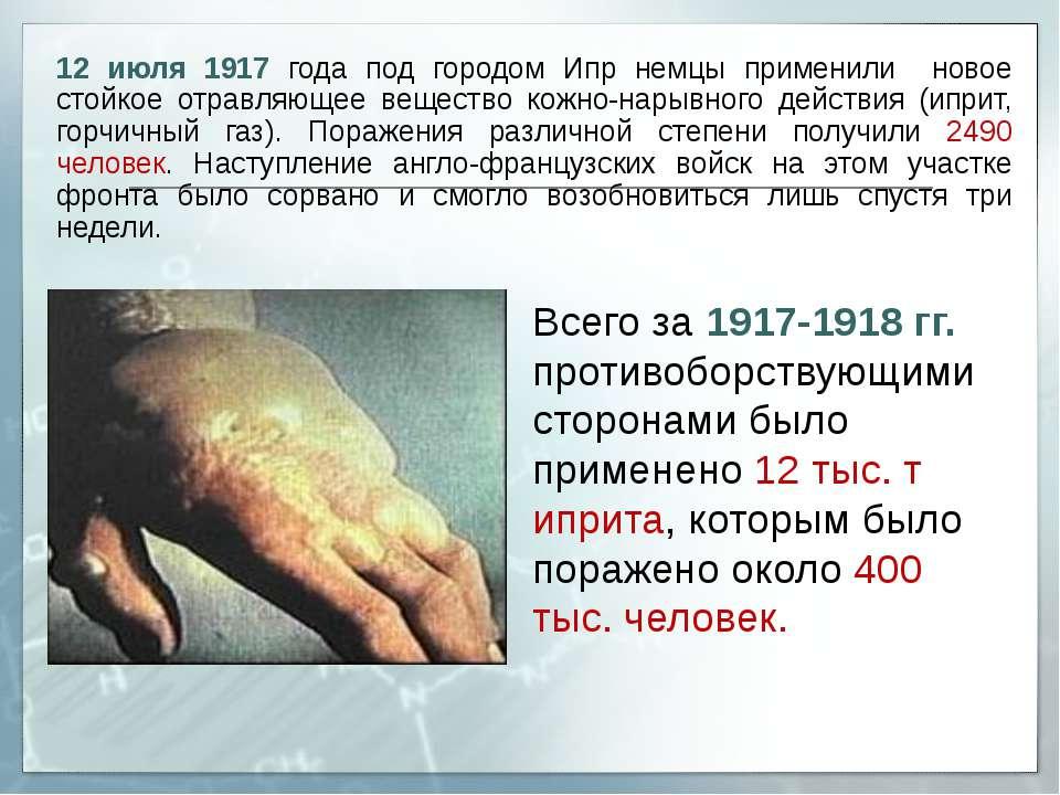 12 июля 1917 года под городом Ипр немцы применили новое стойкое отравляющее в...