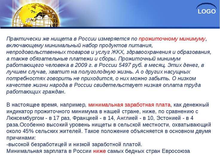 Практически же нищета в России измеряется по прожиточному минимуму, включающе...