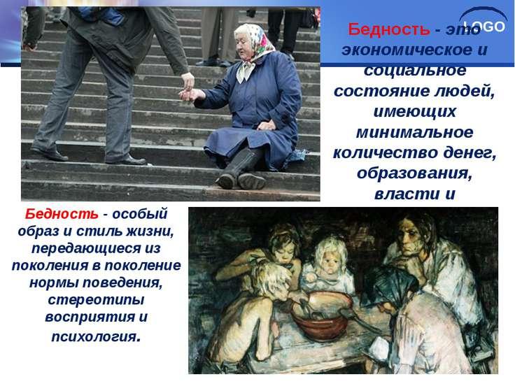 Бедность - это экономическое и социальное состояние людей, имеющих минимально...