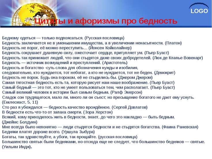 Цитатыиафоризмыпробедность Бедномуодеться—толькоподпоясаться. (Русска...