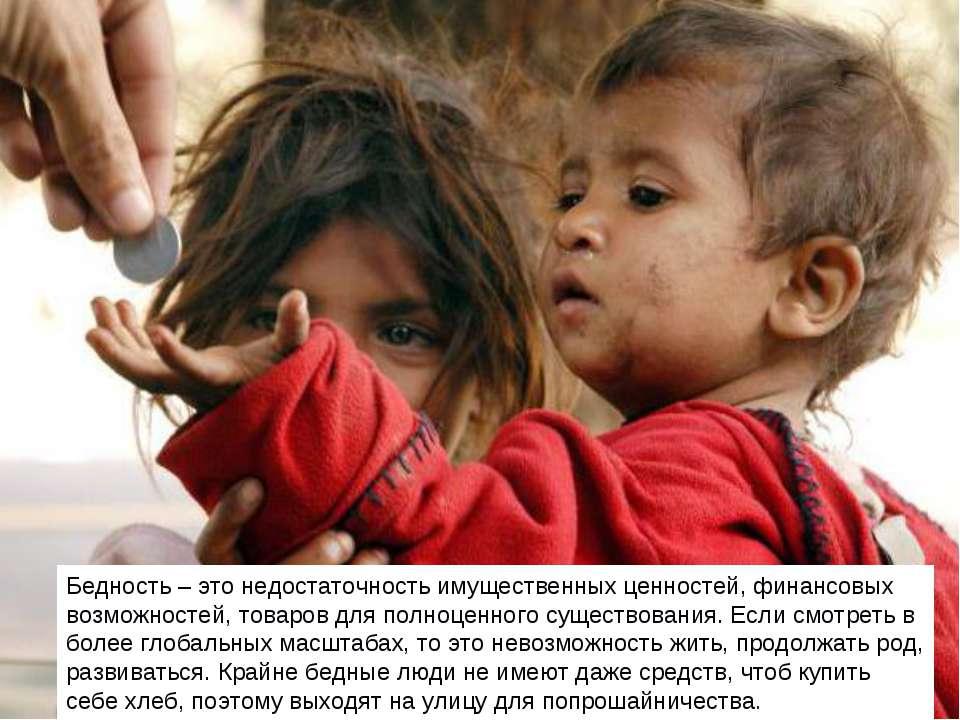 Бедность – это недостаточность имущественных ценностей, финансовых возможност...