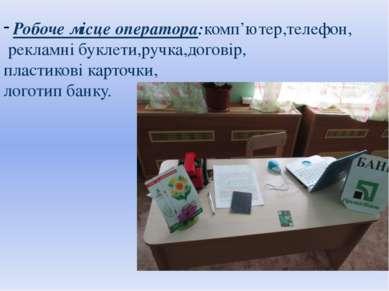 Робоче місце оператора:комп'ютер,телефон, рекламні буклети,ручка,договір, пла...