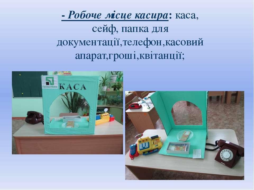 - Робоче місце касира: каса, сейф, папка для документації,телефон,касовий апа...