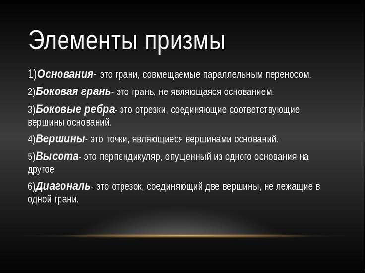 Элементы призмы 1)Основания- это грани, совмещаемые параллельным переносом. 2...