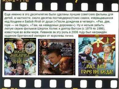 Еще именно в это десятилетие были сделаны лучшие советские фильмы для детей, ...