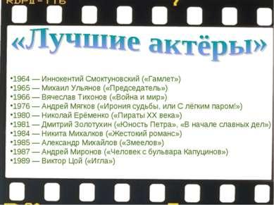 1964—Иннокентий Смоктуновский(«Гамлет») 1965—Михаил Ульянов(«Председате...