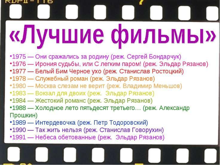1975—Они сражались за родину(реж.Сергей Бондарчук) 1976—Ирония судьбы, ...