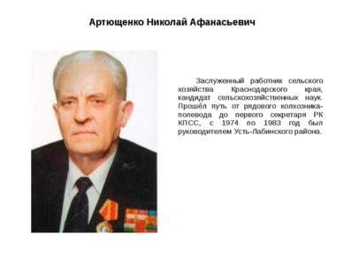 Артющенко Николай Афанасьевич Заслуженный работник сельского хозяйства Красно...